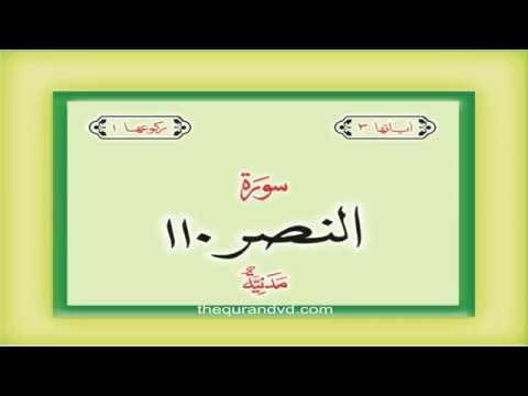110. Surah  An Nasr  with audio Urdu Hindi translation Qari Syed Sadaqat Ali