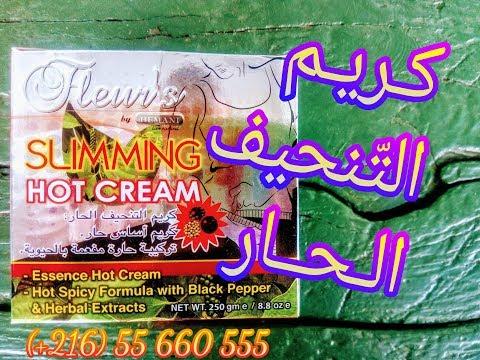 Slimming Hot Cream - كريم التنحيف الحار