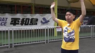 ボートレース平和島 http://www.heiwajima.gr.jp/ 「第64回日刊スポーツ...