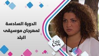ايه النابلسي - الدورة السادسة لمهرجان  موسيقى البلد