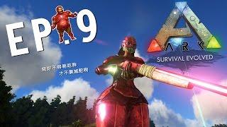 方舟:生存進化 ARK: Survival Evolved  |  EP.9 肥肚鋼鐵人