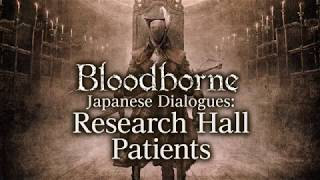 Bloodborne All Dialogues: Research Hall Patients (Japanese)