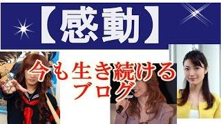 桜塚やっくん、飯島愛さんなど、亡くなった芸能人のブログの「今」【感動】