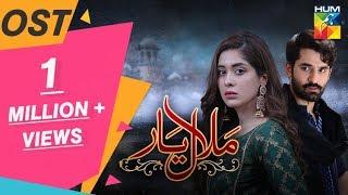 malaal-e-yaar-ost-hum-tv-drama