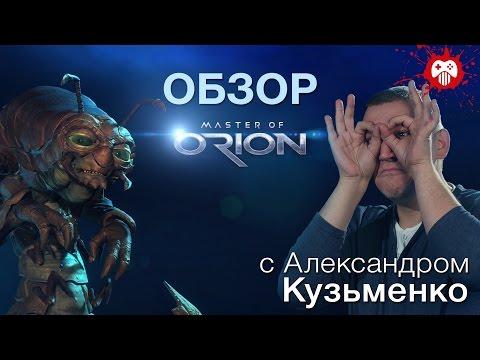 Прохождение Master of Orion 2016 на русском