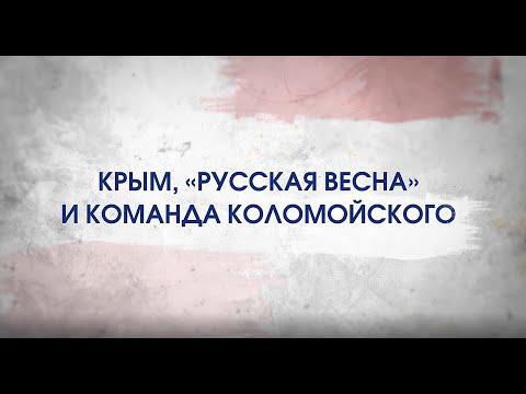 Битва за Украину (часть 16). КРЫМ, «РУССКАЯ ВЕСНА» И КОМАНДА КОЛОМОЙСКОГО. 3 – 16 марта 2014