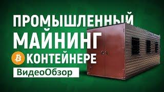 видео Блок контейнеры специального назначения