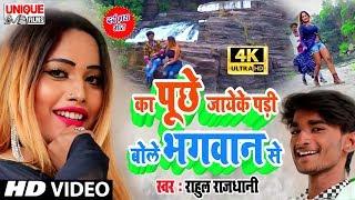 Download Rahul Rajdhani - Love रोमांटिक वीडियो Song 2020 #Pyar Karab Bhagwan Se Puchh Ke #राहुल राजधानी का