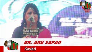 Dr Anu Sapan, Patiyali Mushaira, 21/03/2016, AMEER KHUSRO MAHOTSAV, Mushaira Media