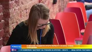 В Москве подвели итоги первого сезона кубка