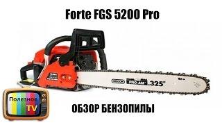 Обзор китайской бензопилы Forte FGS 5200 Pro. Китайская бензопила.(В этом видео я хочу поделиться с вами личными впечатлениями о китайской бензопиле Forte FGS 5200 Pro которая у меня..., 2015-09-19T19:07:32.000Z)