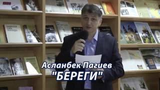 АСЛАНБЕК ПАГИЕВ - БЕРЕГИ