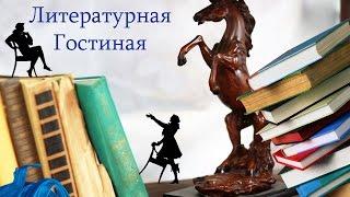 Литературная Гостиная ''Всемирный день поэзии!'' 21.03.2017