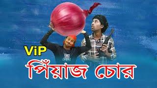 Vip Peyaj Chor    Bangla funny video 2019    Science Fiction     Sapan Ahamed
