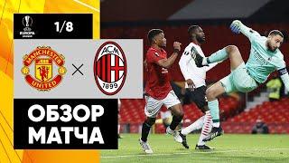 11 03 2021 Манчестер Юнайтед Милан Обзор 1 го матча 1 8 финала Лиги Европы