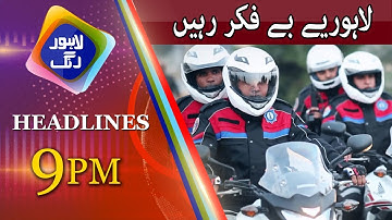 News Headlines | 09:00 PM | 23 August 2018 | Lahore Rang