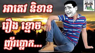 អាតេវ និទាន រឿង ខ្មោច the man speak about ghost story funny video The Troll Cambodia