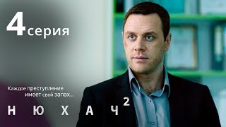 Нюхач. Сезон 2. Серия 4. The Sniffer. Season 2. Episode 4.