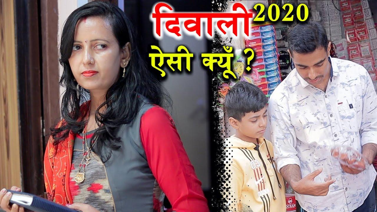 Diwali 2020 | दिवाली - ऐसी क्यूँ ? | Hindi Moral Stories | Suman be Inspired