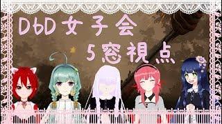 【Dead by Daylight】DbD女子会5窓視点 ふぇにーちゃん、伊草ちゃん、ひよりちゃん、きゅうちゃん【夢乃名菓の夢の中】