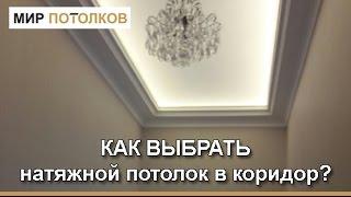 видео Дизайн потолка в коридоре + фото: потолки из гипсокартона и натяжные
