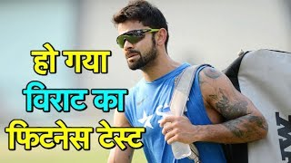 Kohli Takes YoYo Test But No Clarity On Neck Injury | Sports Tak