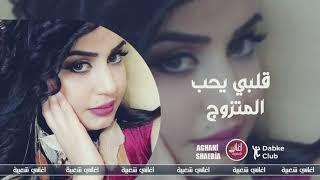 قلبي يحب المتزوج دبكات سوريه هبه مسعود 2020 حصريا