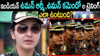 Shocking Facts About Indian Women Army Training   Interesting Facts In Telugu   Star Telugu YVC