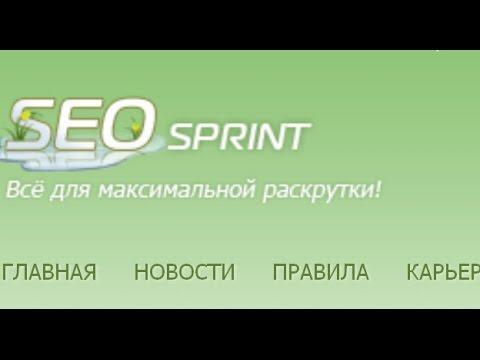 SEOSPRINT вывод денег и завод снова через WebMoney.Как заработать на Сеоспринт