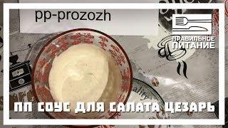 ПП соус для салата Цезарь - ПП РЕЦЕПТЫ: pp-prozozh.ru