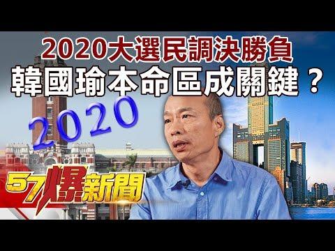 2020大選民調決勝負?韓國瑜本命區成關鍵?!《57爆新聞》精選篇 網路獨播版