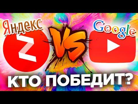 Яндекс Дзен против Google YouTube в 2019  яндекс дзен канал и его монетизация!