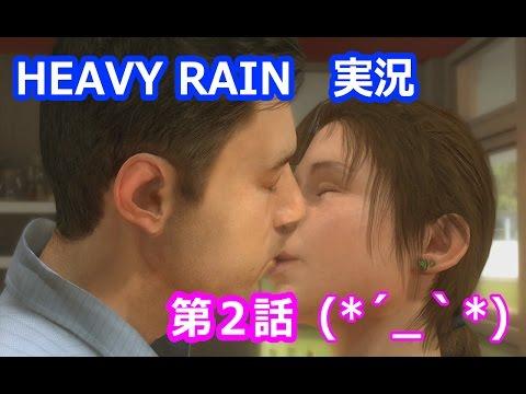 HEAVY RAIN実況2 「 息子にガン無視される親父つらい…」