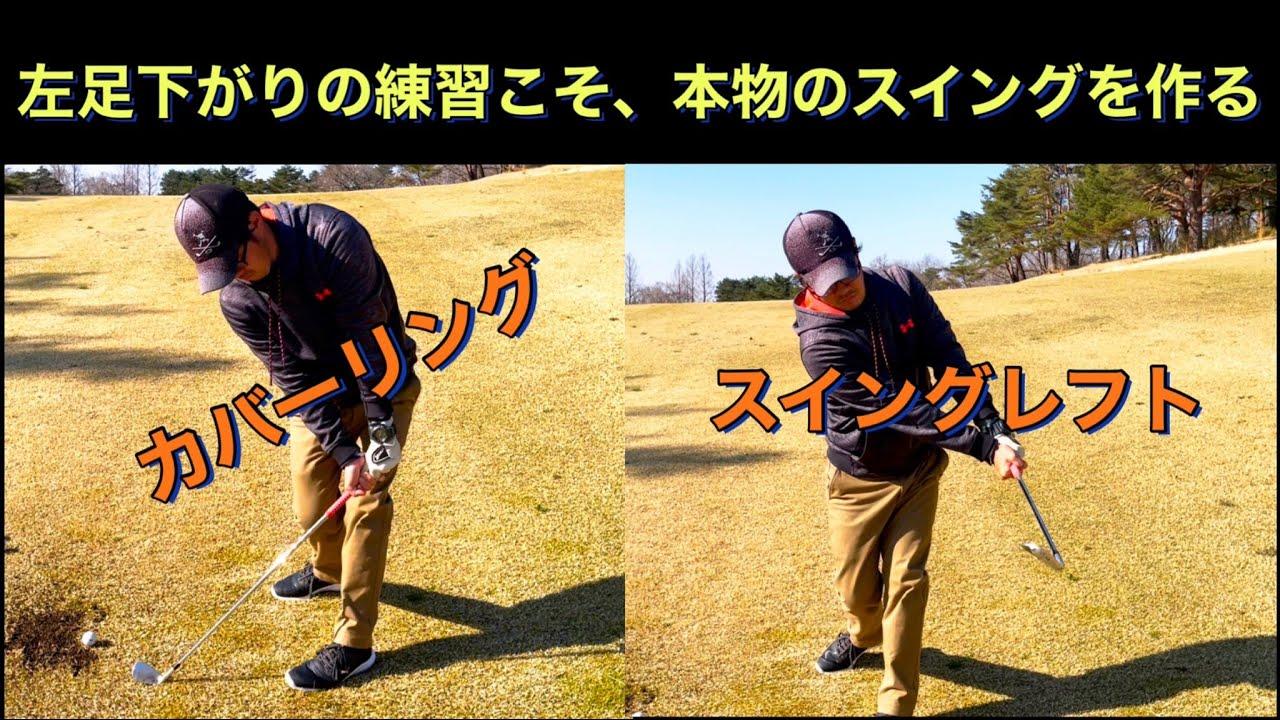 左足下がりの練習こそ、本物のスイングを作る!