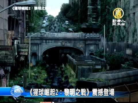【新唐人/NTD】《猩球崛起2:黎明之戰》震撼登場|猩球崛起|電影||
