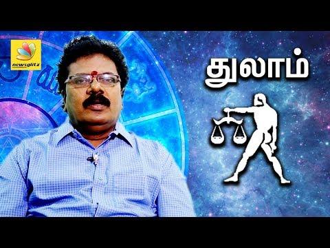Thulam Rasi Guru Peyarchi Palangal 2017 to 2018 | Tamil Astrology Predictions | Abirami Sekar