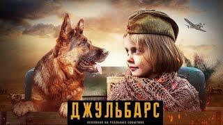 СИЛЬНЫЙ ВОЕННЫЙ ФИЛЬМ НА РЕАЛЬНЫХ СОБЫТИЯХ \Джульбарс\ Фильмы hd 2020