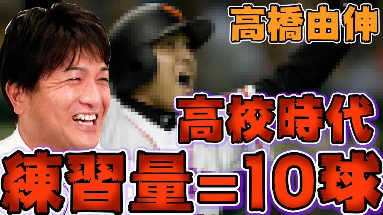第六話【天才】高橋由伸の練習は10球だけだったことを暴露する