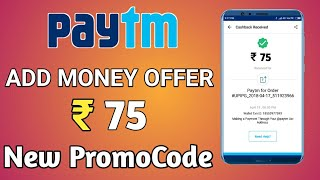 ₹75 Paytm new Add money PromoCode 2018 || Add money  ₹75 Paytm  New PromoCode || Technical Ravi
