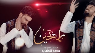 محمد الحلفي - رايحين ( EXCLUSIVE ) فيديو كليب حصري  - New 2019