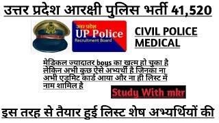 #UPPOLICEMEDICAL  #UPP41520  UP👮 POLICE MEDICAL