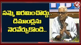 RTC JAC Leaders Request TSRTC Comrades To Stand On Their Demands And Strike  Telugu News