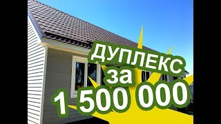 ДНТ Виктория, дуплекс для двух семей. Дуплекс в Краснодаре за 1 500 000