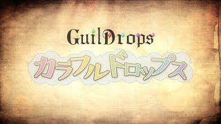 ギルドロップス - カラフル ドロップス