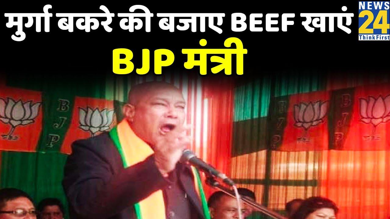 मुर्गा-मछली खाने के बजाय Beef ज्यादा खाओ : BJP मंत्री Shullai, Meghalaya