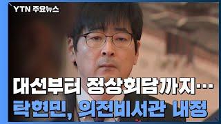 문 대통령 '70년대생' 비서관 전진 배치...탁현민 의전비서관으로 靑 복귀 / YTN