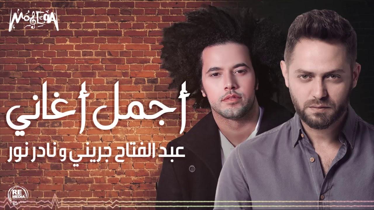 أجمل أغاني عبد الفتاح جريني ونادر نور