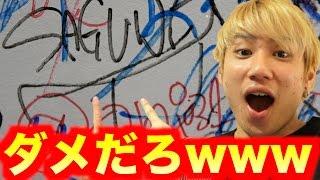 【ふざけんな】大阪アメ村に俺の偽物のサインがあるらしい!!