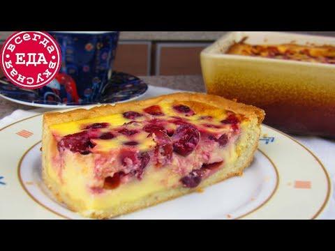Сметанный пирог с вишней | Всегда Вкусная Еда