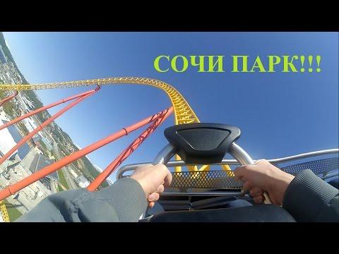 VLOG #20. Поездка в Сочи Парк! Съемка с американских горок!